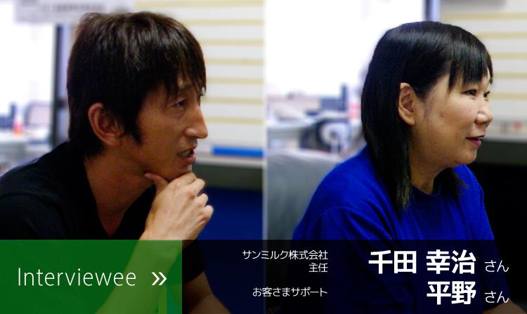 千田 幸治さん、平野さん
