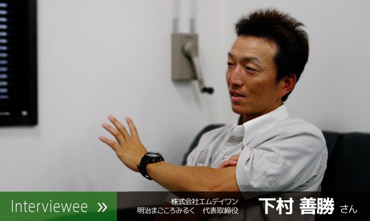 下村 善勝さん