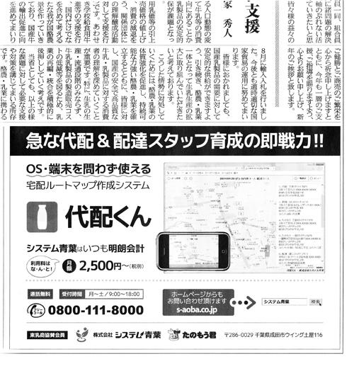 201401zennyuren_ad
